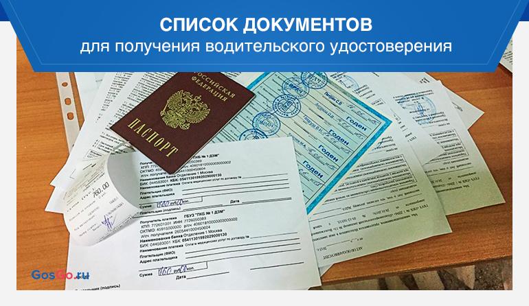 Список документов для получения водительского удостоверения