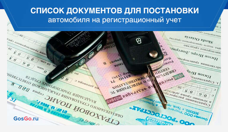 Список документов для постановки автомобиля на регистрационный учет