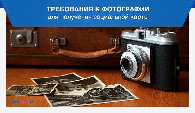 Требования к фотографии для получения социальной карты