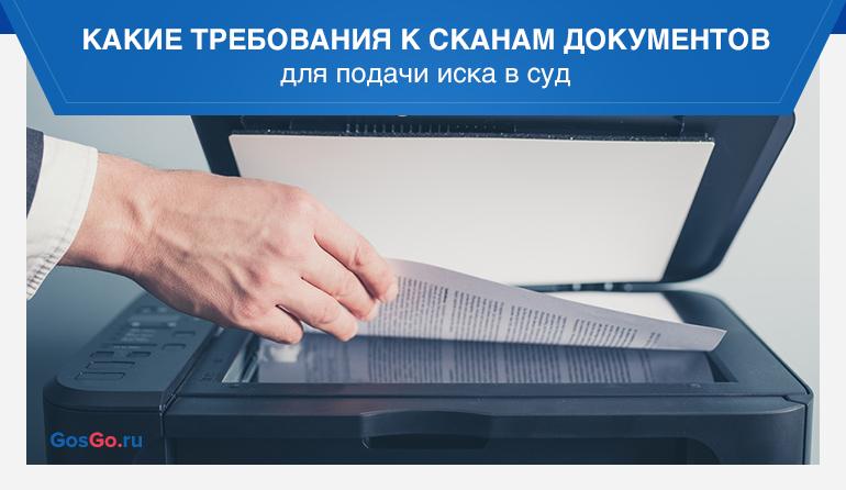 требования к сканам документов