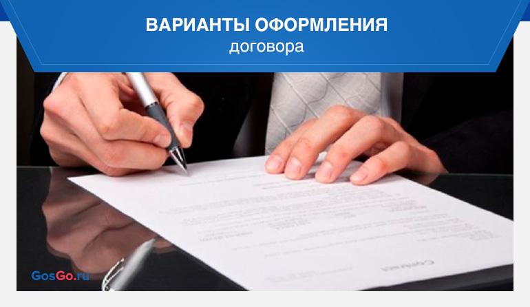 Варианты оформления договора