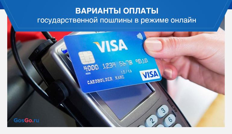 Варианты оплаты государственной пошлины в режиме онлайн