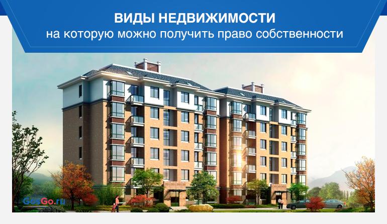 Виды недвижимости на которую можно получить право собственности