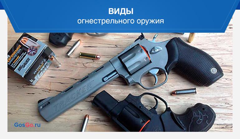 Виды огнестрельного оружия