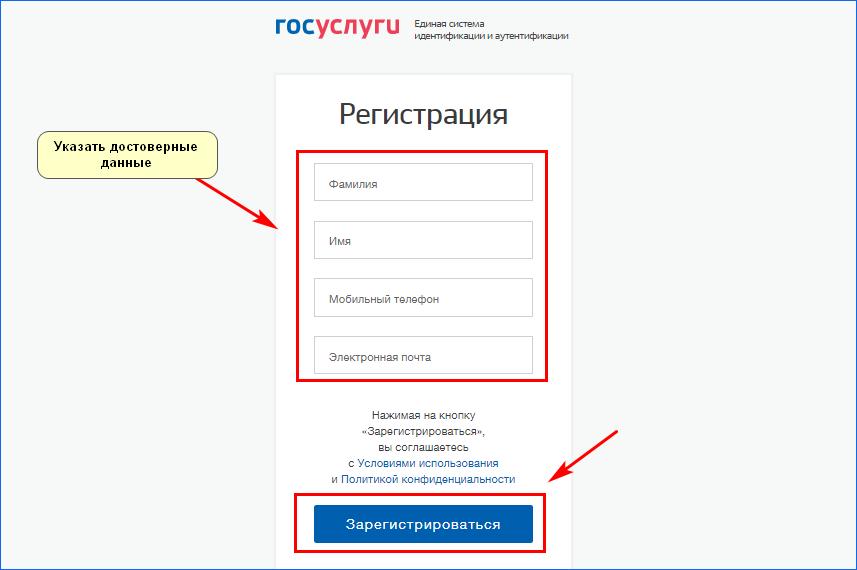 Ввод электронной почты, фамилии и имени