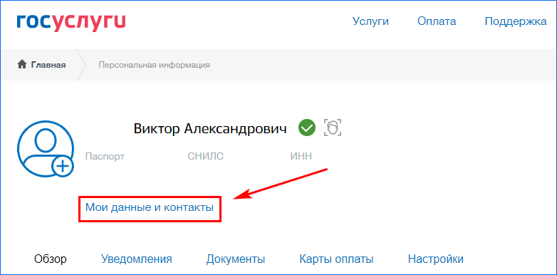 Выберите раздел «Мои данные и контакты»