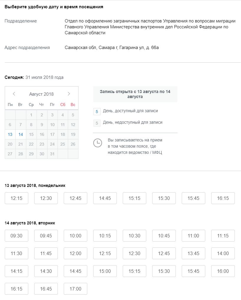 выбор даты посещения мвд
