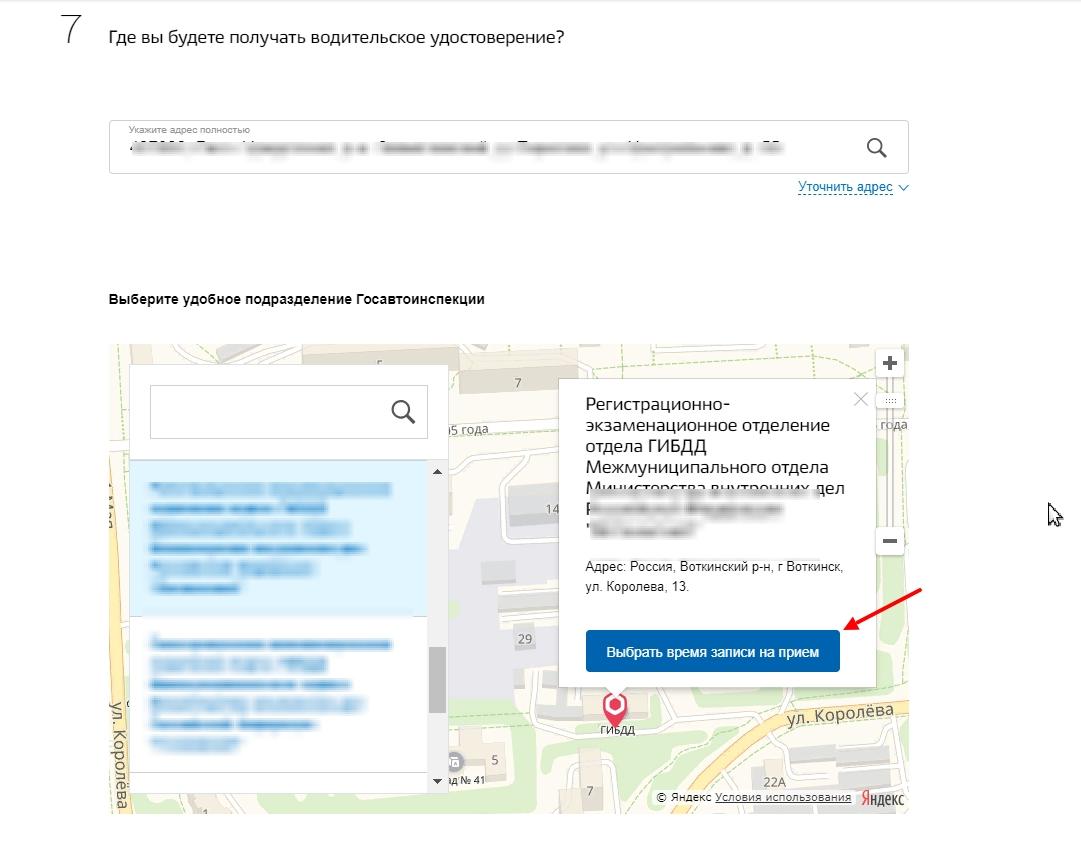 Выбор отделения ГИБДД на электронной карте