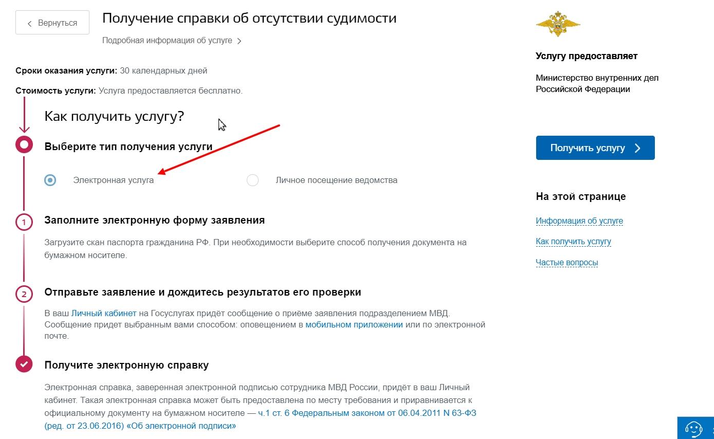 """Выбрать """"Электронная услуга"""""""