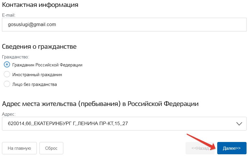 заполнение данных для регистрации ип