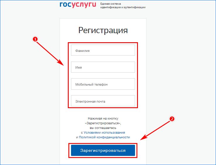 Заполнение регистрационной формы для создания ЛК