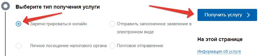 зарегистрировать ип онлайн на портале госуслуг