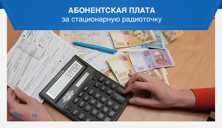 Абонентская плата за стационарную радиоточку