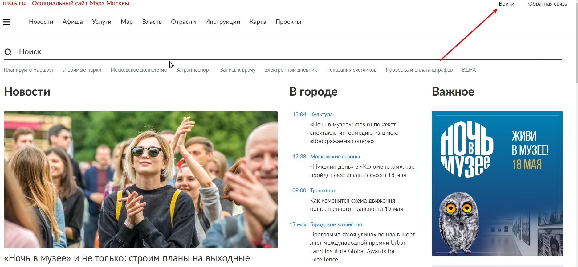 Авторизация на сайте мэра Москвы