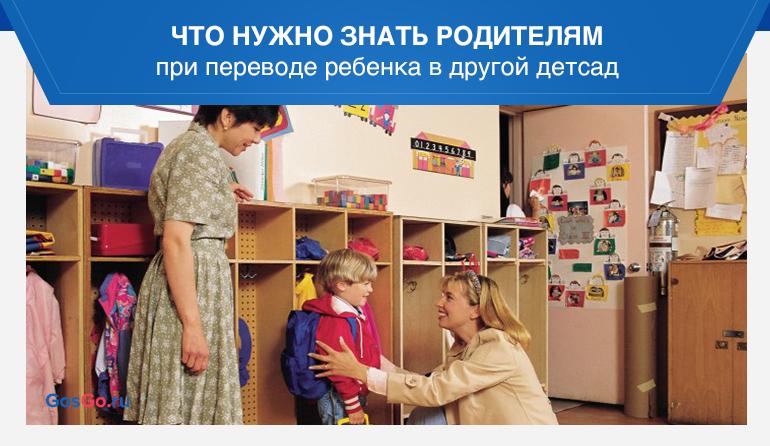 Что нужно знать родителям при переводе ребенка в другой детсад