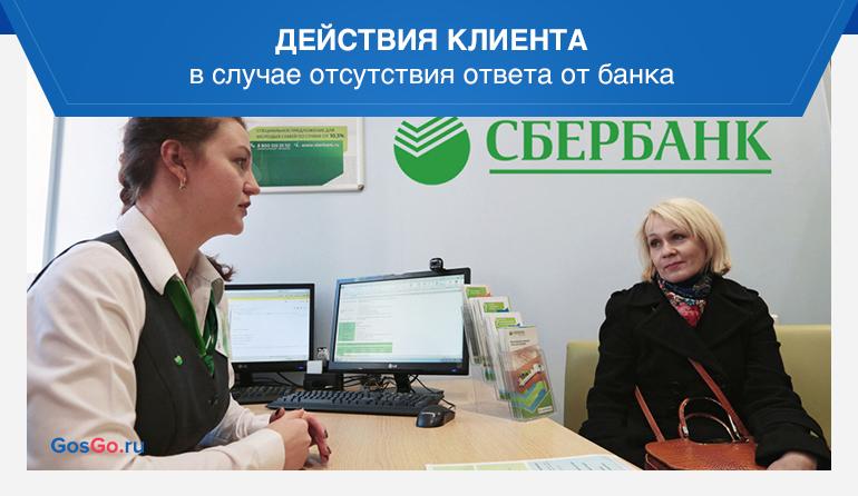 Действия клиента в случае отсутствия ответа от банка