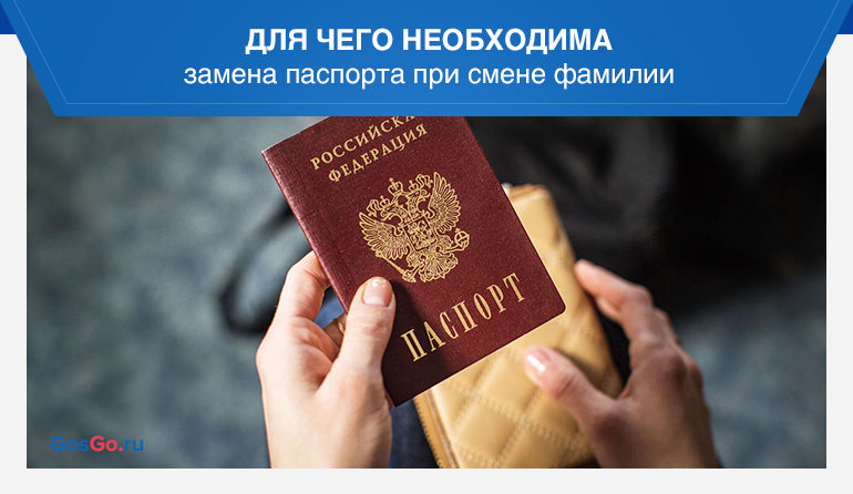 Для чего необходима замена паспорта при смене фамилии