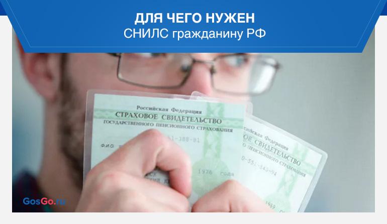 Для чего нужен СНИЛС гражданину РФ