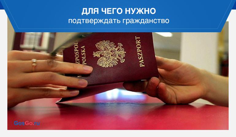 Для чего нужно подтверждать гражданство