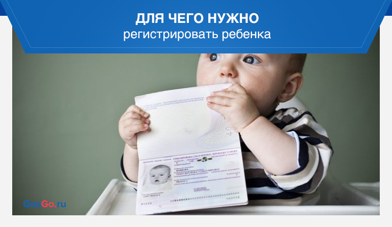 Для чего нужно регистрировать ребенка