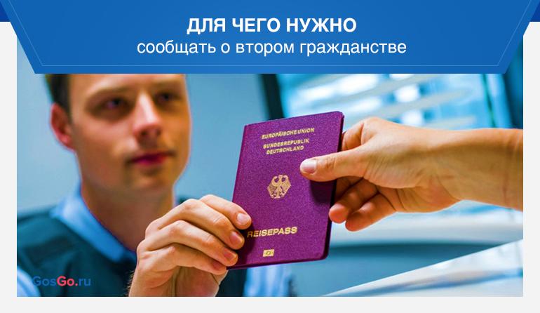 Для чего нужно сообщать о втором гражданстве