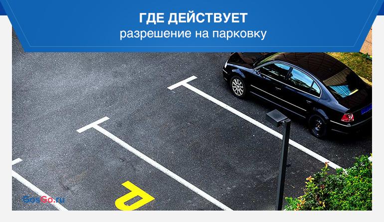 Где действует разрешение на парковку
