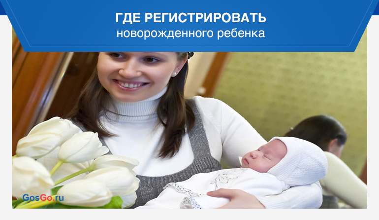 Где регистрировать новорожденного ребенка
