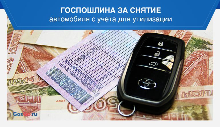 Госпошлина за снятие автомобиля с учета для утилизации