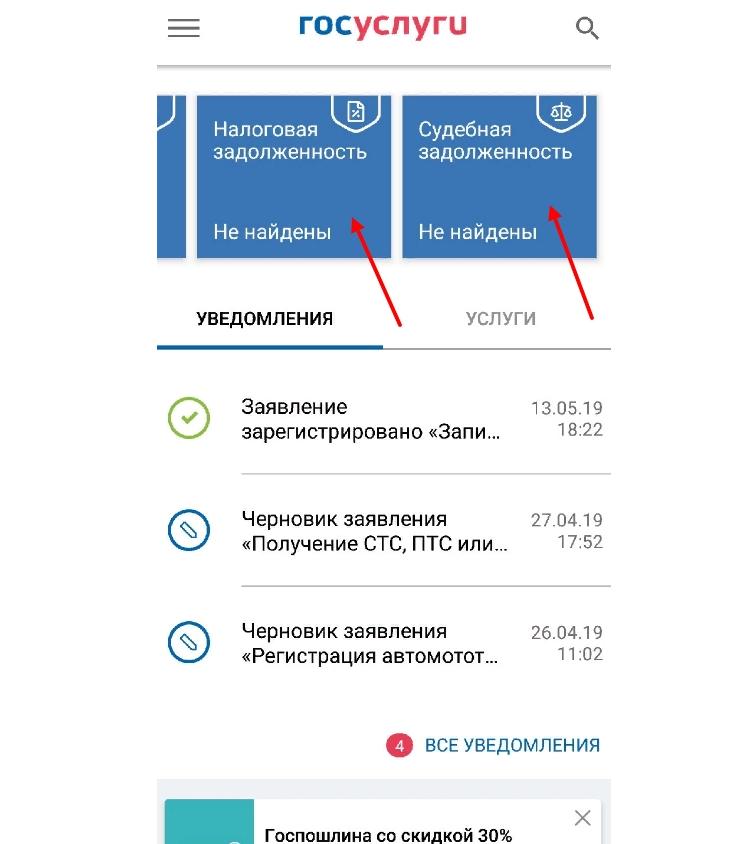 Индикаторы задолженностей на панели в мобильной версии приложения