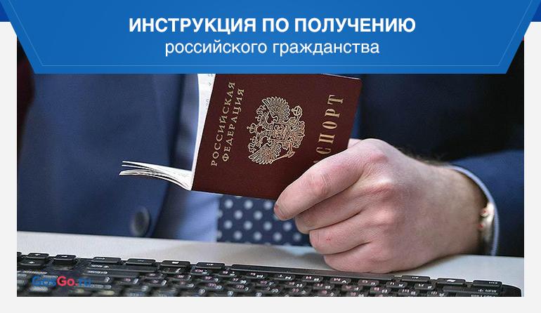 Инструкция по получению российского гражданства