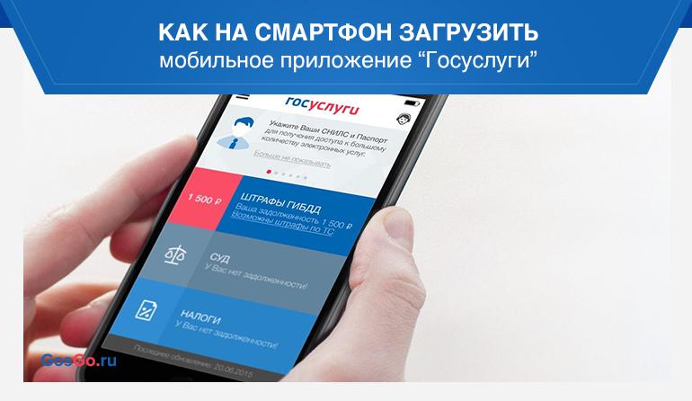 """Как на смартфон загрузить мобильное приложение """"Госуслуги"""""""