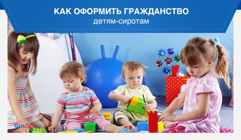 Как оформить гражданство детям-сиротам
