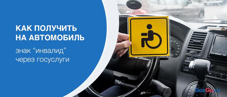 """Как получить на автомобиль знак """"инвалид"""" через госуслуги"""