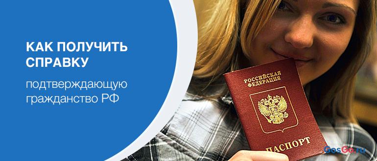 Как получить справку подтверждающую гражданство РФ