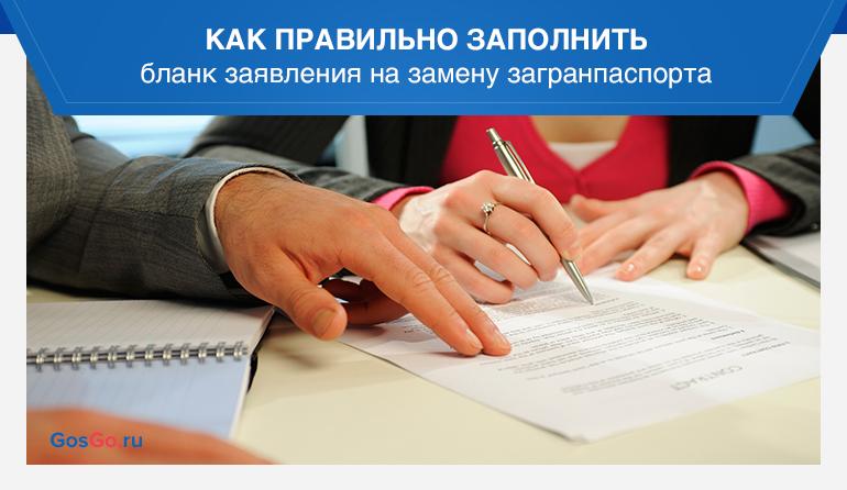 Как правильно заполнить бланк заявления на замену загранпаспорта