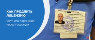Как продлить лицензию частного охранника через госуслуги