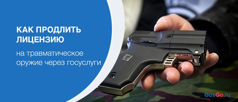 Как продлить лицензию на травматическое оружие через госуслуги