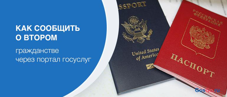 Как сообщить о втором гражданстве через портал госуслуг