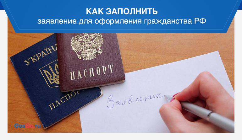 Как заполнить заявление для оформления гражданства РФ