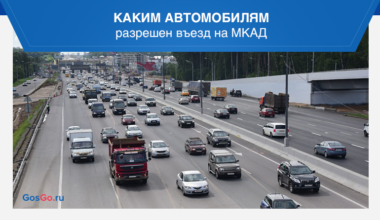 Каким автомобилям разрешен въезд на МКАД