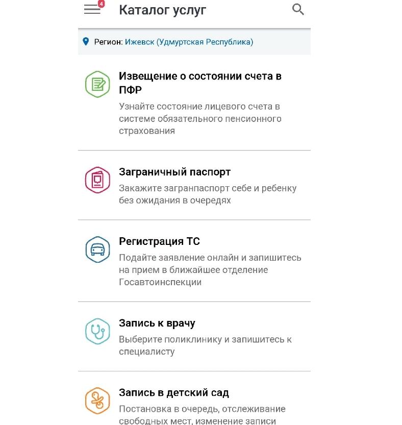Каталог услуг мобильной версии