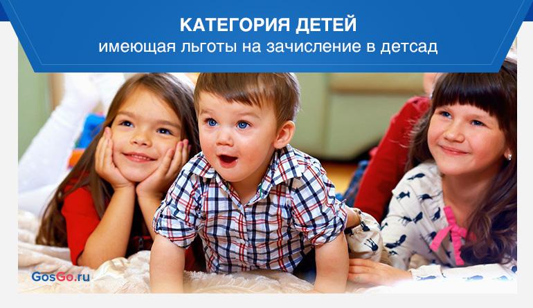 Категория детей имеющая льготы на зачисление в детсад