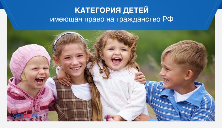 Категория детей имеющая право на гражданство РФ