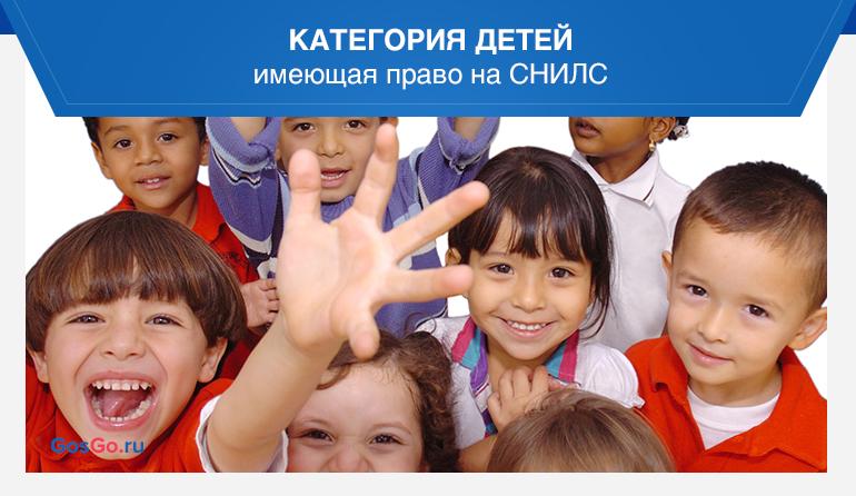 Категория детей имеющая право на СНИЛС