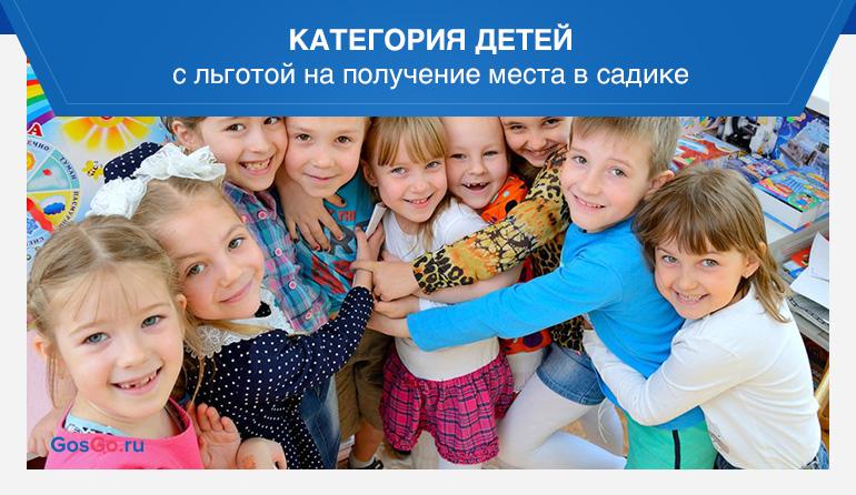 Категория детей с льготой на получение места в садике