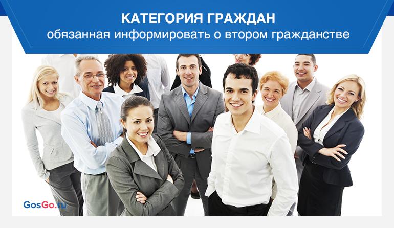 Категория граждан обязанная информировать о втором гражданстве