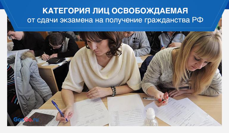 Категория лиц освобождаемая от сдачи экзамена на получение гражданства РФ