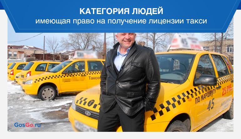 Категория людей имеющая право на получение лицензии такси
