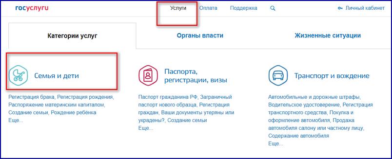 """Категория """"Семья"""" в каталоге услуг"""