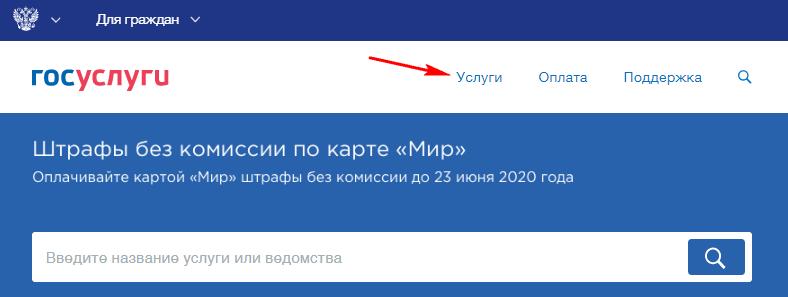 Кликните на вкладку «Услуги»